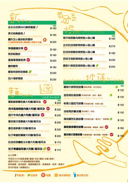 2010春夏菜單-主餐.jpg