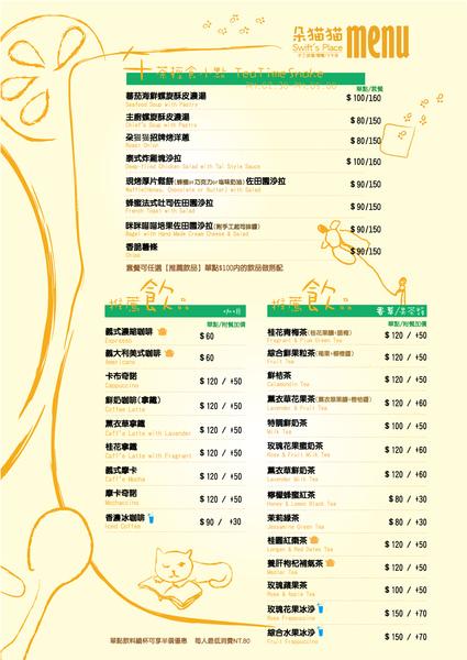 2010春夏菜單-茶點&飲料.jpg