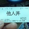 2012-07-13_21-20-43_613