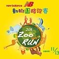 台灣也有動物變裝路跑賽 (2).jpg