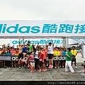 adidas 酷跑接力管他甚麼棒,下一棒就是你 (22).jpg