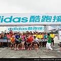 adidas 酷跑接力管他甚麼棒,下一棒就是你 (23).jpg