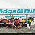 adidas 酷跑接力管他甚麼棒,下一棒就是你 (25).jpg