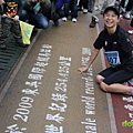 2011東吳國際超級馬拉松,低溫大挑戰 (18).jpg