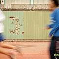 【跑者小故事】-『貧困中的希望之火,寶桑國中田徑隊』 (10)