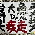 【人物專訪】-『強風吹拂般的熱血男兒─真男人張嘉哲』 (16)