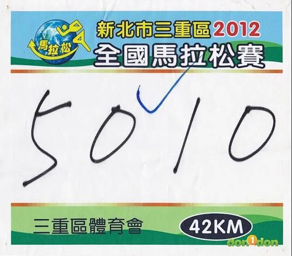 【Wan's 音樂與馬拉松】-『2012三重馬拉松』