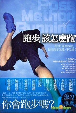 【嘉哲的真男人日記】-『第一名跑者的尷尬』 (1)