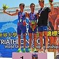 【主題賽事】-『2012世界大學鐵人三項錦標賽暨全國賽,高溫、26國大對抗!』 (40)