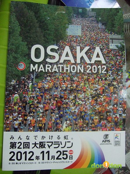 【賽場焦點】-『2012大阪馬拉松(上)- Osaka Marathon Expo』 (13)