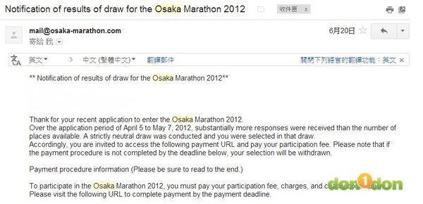 【賽場焦點】-『2012大阪馬拉松(上)- Osaka Marathon Expo』