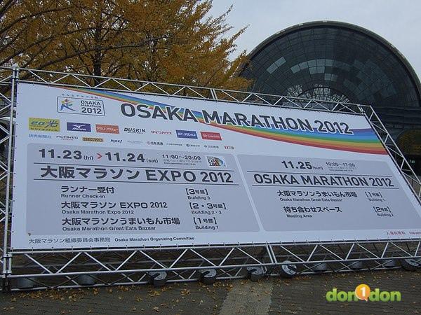 【賽場焦點】-『2012大阪馬拉松(上)- Osaka Marathon Expo』 (4)