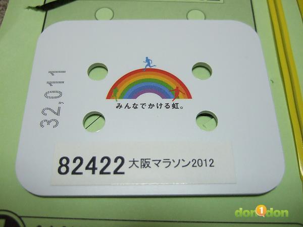 【賽場焦點】-『2012大阪馬拉松(上)- Osaka Marathon Expo』 (12)
