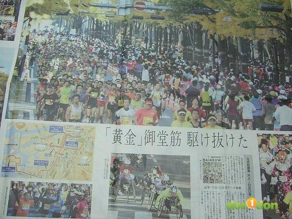 【賽場焦點】-『2012大阪馬拉松(下)- Osaka Marathon Day』 (14)