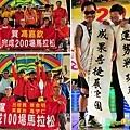 【主題賽事】-『2012艋舺盃全國馬拉松,豪雨打水仗』 (8)