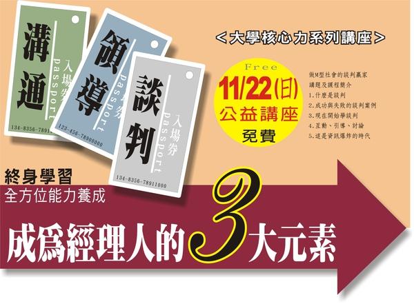 C981027林家泰-談判專家-海報1.jpg