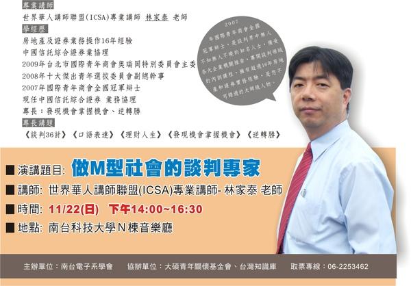 C981027林家泰-談判專家-海報2.jpg