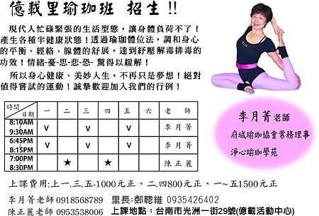 李月菁瑜珈a4---100 (1).jpg