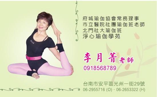 瑜珈名片.jpg-3jpg.jpg
