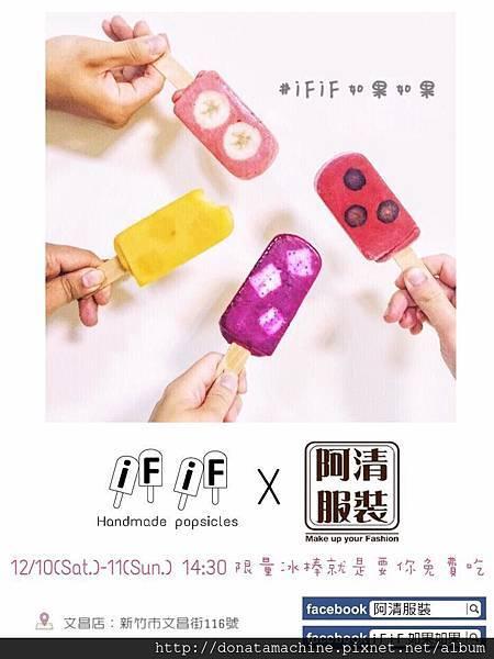 IFIF阿清服裝.jpg