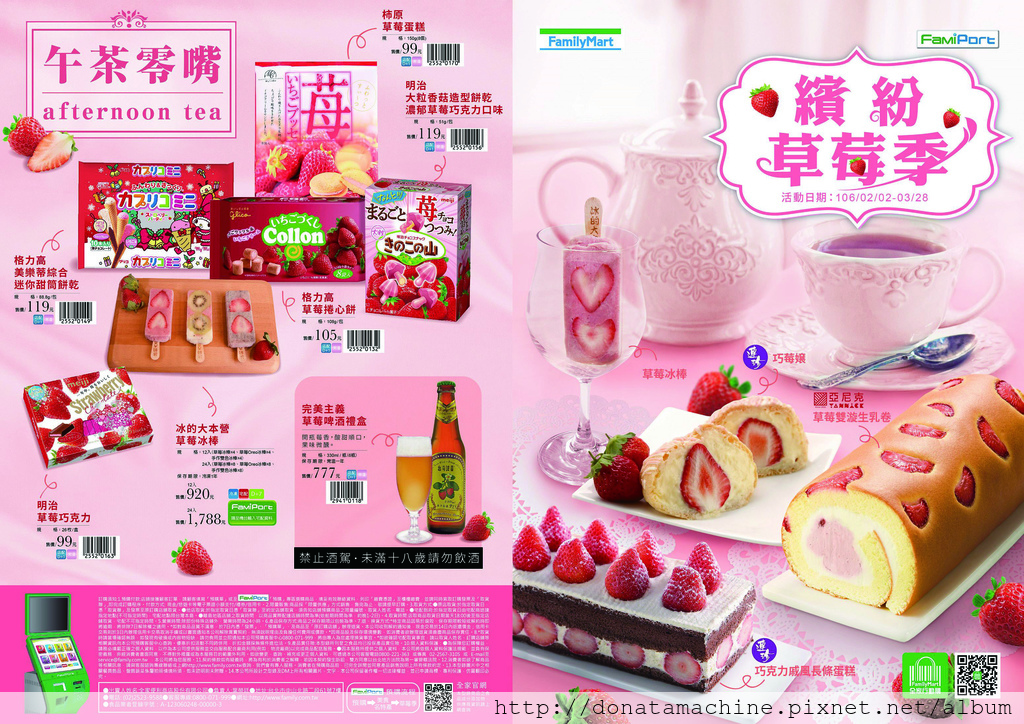 0202_strawberry_頁面_1.jpg