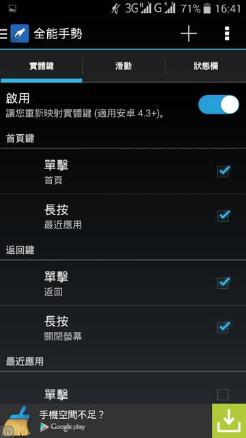 Screenshot_2014-10-24-16-41-10