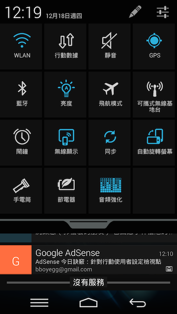 Screenshot_2014-12-18-12-19-37