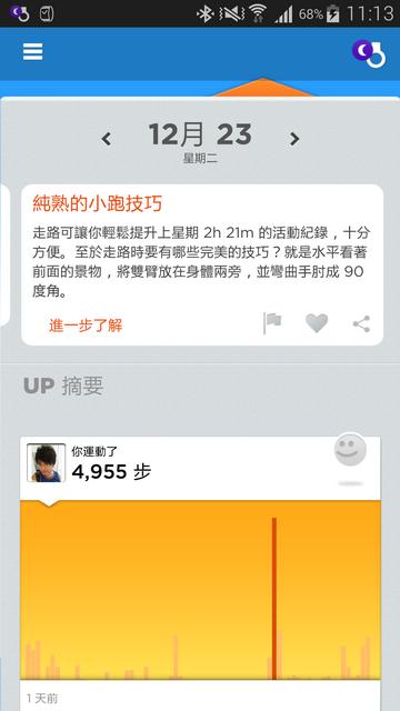 Screenshot_2014-12-25-11-13-11