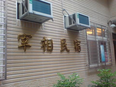 【新北住宿】淡水小巷中的民宿--宰相民宿