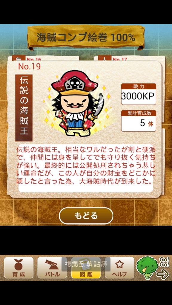 育てて海賊王
