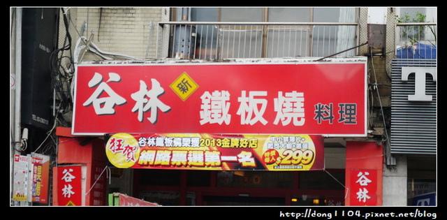 桃園-谷林鐵板燒
