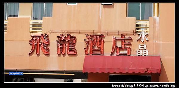 新加坡飛龍酒店