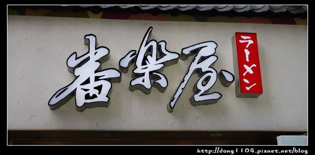 台北。西門町。番樂屋日式拉麵