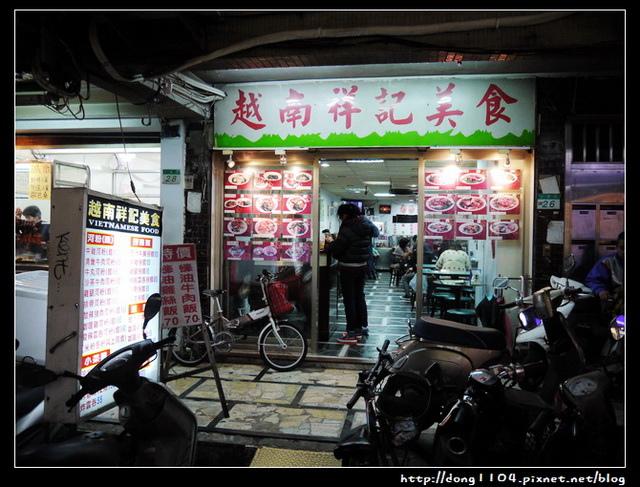 台北。士林夜市。越南祥記美食