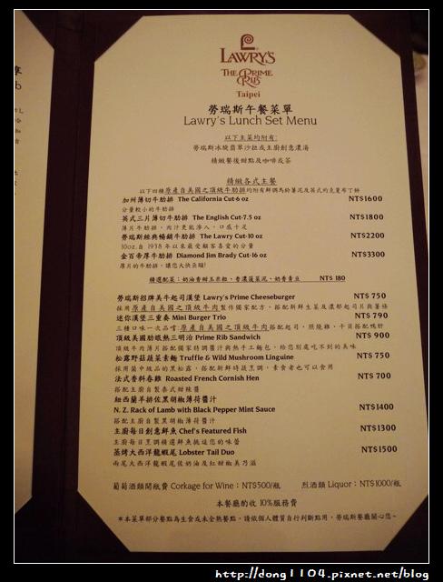 台北。信義區。勞瑞斯牛肋排餐廳