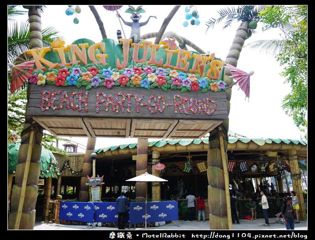 新加坡。環球影城。馬達加斯加。遙遠王國