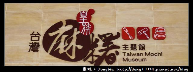 南投。台灣麻糬主題館。南投觀光工廠