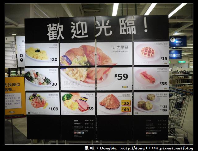 桃園食記。IKEA吃早餐。39元超值早餐