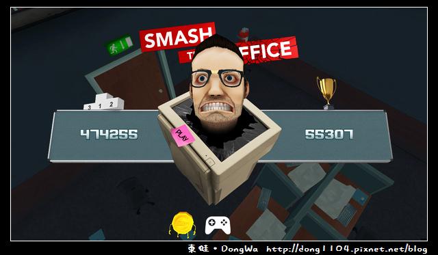 手機遊戲。Smash the Office。打爆辦公室