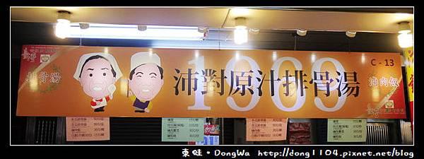 台北。萬華夜市。沛對原汁排骨湯。魯肉飯
