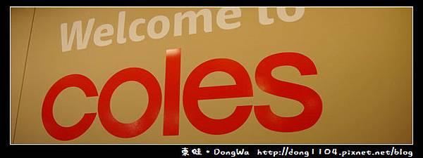 雪梨遊記。三大超市-COLES。ALDI。WOOLWORTHS