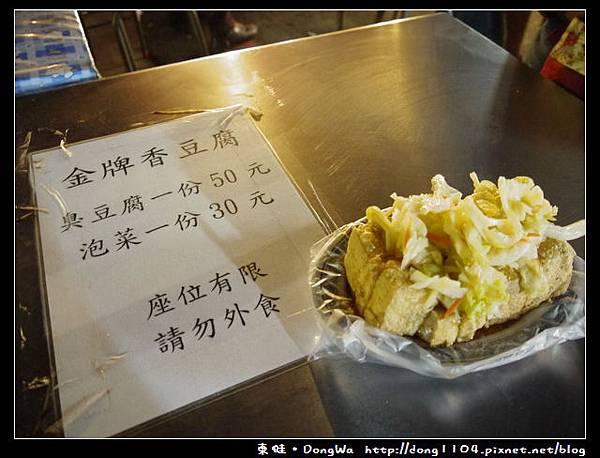 【中壢食記】金牌香豆腐。中壢觀光夜市