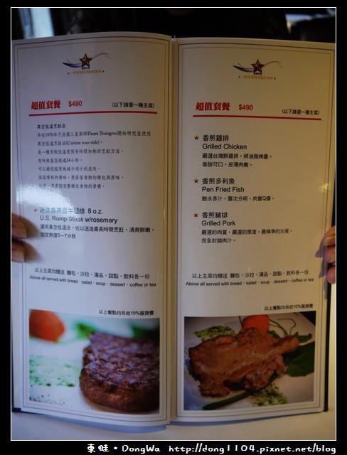 【台北食記】母親節大餐。星辰牛排。真空低溫牛腿排