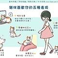 貓咪喜歡你的五種表現