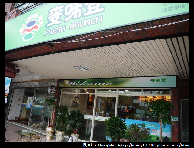 【新北食記】麥味登八里陽光店。免費無線WIFI