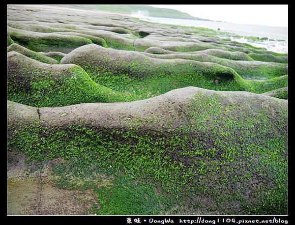 【新北】石門區。老梅。綠石槽
