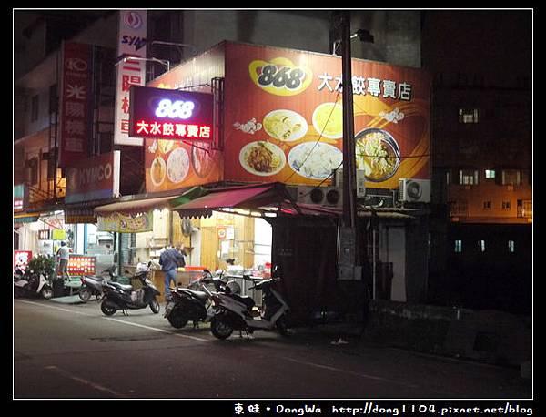 【中壢食記】中原水餃。868大水餃專賣店