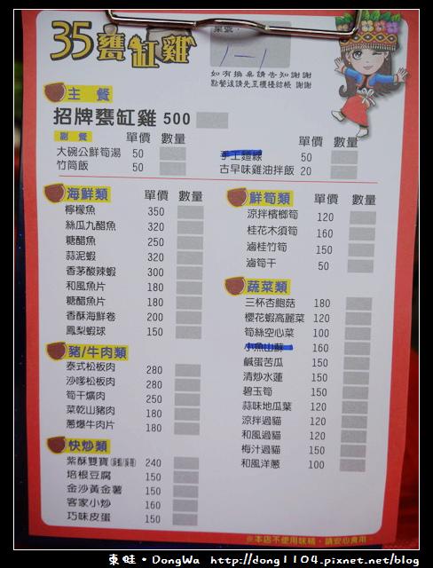 【南投食記】35甕缸雞。鹿谷總店。免費無線wifi