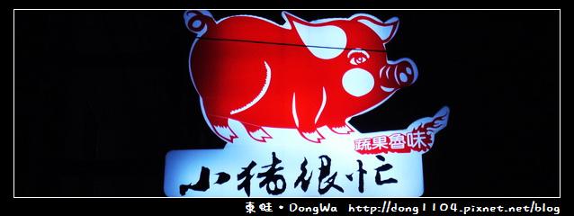 【中壢食記】中原魯味。小豬很忙。蔬果魯味