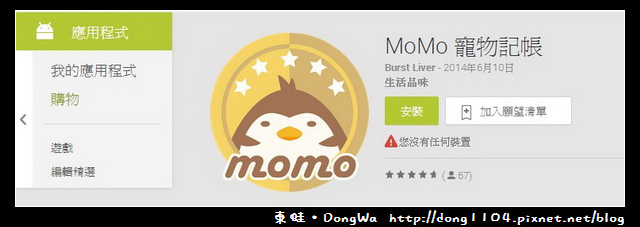 momo寵物記帳